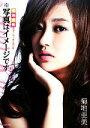 【中古】 菊地亜美オフィシャルBOOK ※写真はイメージです /菊地亜...