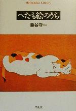 【中古】afbへたも絵のうち平凡社ライブラリー/熊谷守一(著者)