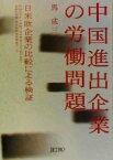 【中古】 中国進出企業の労働問題 日米欧企業の比較による検証 /馬成三(著者) 【中古】afb