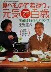 【中古】 食べもので若返り、元気で百歳 生命はミネラルバランス /中嶋常允(著者) 【中古】afb