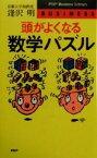 【中古】 頭がよくなる数学パズル PHPビジネスライブラリー/逢沢明(著者) 【中古】afb