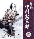 【中古】 映画 中村勘三郎(Blu−ray Disc) /(邦画),松木創(監督),平井真美子(音楽) 【中古】afb