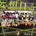 【中古】 妄想日記(Type−F) /アリス十番×スチームガールズ@仮面女子 【中古】afb