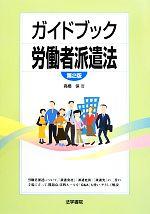 【中古】 ガイドブック労働者派遣法 /高橋保【著】 【中古】afb