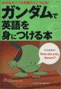 【中古】 ガンダムで英語を身につける本 TJ MOOK/語学・会話(その他) 【中古】afb