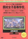 【中古】 めちゃイケ 赤DVD第3巻 モーニング娘。の修学旅...