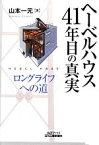 【中古】 ヘーベルハウス41年目の真実 ロングライフへの道 B&Tブックス/山本一元【著】 【中古】afb