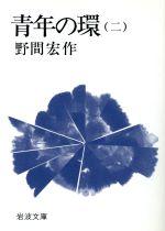 日本の小説, 著者名・な行  (2) () afb