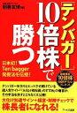 """【中古】 """"テンバガー""""10倍株で勝つ /朝香友博【著】 【中古】afb"""