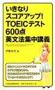 【中古】 いきなりスコアアップ!TOEICテスト600点英文法集中講義 /戸根彩子【著】 ……