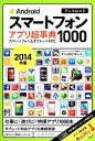ブックオフオンライン楽天市場店で買える「【中古】 Androidスマートフォンアプリ超事典1000(2014年版 スマートフォン&タブレット対応 /アンドロイダー【著】 【中古】afb」の画像です。価格は108円になります。