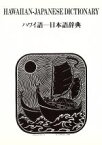 【中古】 ハワイ語−日本語辞典 /Mary Kawena Pukui(著者),西沢 佑(訳者) 【中古】afb