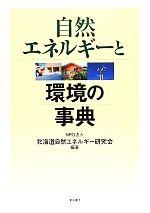【中古】 自然エネルギーと環境の事典 /北海道自然エネルギー研究会【編著】 【中古】afb