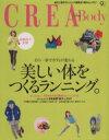 ブックオフオンライン楽天市場店で買える「【中古】 CREA Due Body 美しい体をつくるランニング。 /高橋尚子(その他 【中古】afb」の画像です。価格は198円になります。