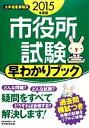 ブックオフオンライン楽天市場店で買える「【中古】 市役所試験早わかりブック(2015年度版 /資格試験研究会【編】 【中古】afb」の画像です。価格は99円になります。