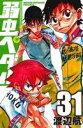 【中古】 弱虫ペダル(31) 少年チャンピオンC/渡辺航(著者) 【中古】afb
