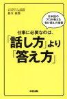 【中古】 仕事に必要なのは、「話し方」より「答え方」 日本語のプロが教える「受け答え」の授業 /鈴木鋭智(著者) 【中古】afb