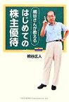 【中古】 はじめての株主優待 桐谷さんが教える /桐谷広人【著】 【中古】afb
