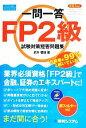 【中古】 一問一答 合格力up!FP2級試験対策短答問題集 /武井信雄【著】 【中古】afb