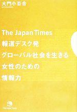【中古】 the japan times 報道デスク発 グローバル社会を生きる女性のための情報力 /大門小百合【著】 【中古】afb