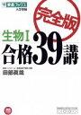 【中古】 生物I 合格39講 大学受験 完全版 東進ブックス...