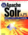 【中古】 Apache Solr入門 オープンソース全文検索エンジン Software Design plus/リクルートテクノロジーズ,ロンウイット【監修】 【中古】afb