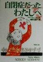 【中古】 自閉症だったわたしへ 新潮文庫/ドナ・ウィリアムズ(著者),...