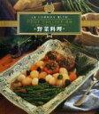 【中古】 野菜料理 ル・コルドン・ブルー・ホームコレクション/ルコルドンブルー料理学校(著者)…