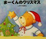 【中古】 まーくんのクリスマス しかけえほん/ドーンベントリー(著者),かがわけいこ(訳者),クリスティーナナギー(その他) 【中古】afb