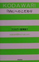 【中古】afb「Me」へのこだわり/ラフルアー宮沢啓子(著者)