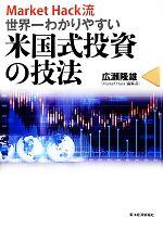【中古】 Market Hack流世界一わかりやすい米国式投資の技法 /広瀬隆雄【著】 【中古】afb