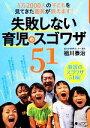【中古】 失敗しない育児のスゴワザ51 1万2000人の子ど