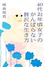【中古】40代お年頃女子のがんばらない贅沢な生き方/横森理香【著】【中古】afb