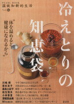【中古】 冷えとりの知恵袋 体を温めると健康になれるから PEARL BOOK温故知新的生活Vol.14/健康・家庭医学(その他) 【中古】afb