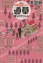 【中古】 ON THE WAY COMEDY 道草 愛はミラクル篇 河出文庫/木皿泉(著者) 【中古】afb
