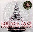 【中古】 カフェで流れるラウンジJAZZ BEST20 ベスト・オブ・クリスマスソングス /JAZZ PARADISE 【中古】afb