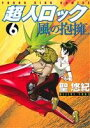 【中古】 超人ロック 風の抱擁(6) ヤングキングC/聖悠紀(著者) 【中古】afb