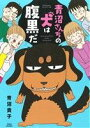 【中古】 青沼さんちの犬は腹黒だ コミックエッセイ すくパラセレクション/青沼貴