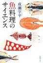 【中古】 魚料理のサイエンス 新潮文庫/成瀬宇平【著】 【中古】afb