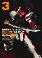 青年, その他  SEED DESTINY ASTRAY ReMaster Edition(3) C(),(),( afb