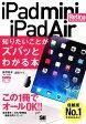 【中古】 iPad mini Retina ディスプレイモデル/iPad Air 知りたいことがズバッとわかる本 ポケット百科/田中裕子【著】 【中古】afb