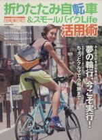 【中古】 折りたたみ自転車&スモールバイクLife 活用術 TATSUMI MOOK/旅行・レジャー・スポーツ(その他) 【中古】afb