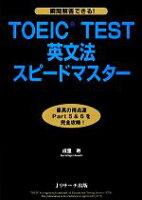 【中古】TOEICTEST英文法スピードマスター瞬間解答できる!/成重寿(著者)【中古】afb