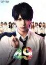 【中古】 49 DVD−BOX /佐藤勝利,神宮寺勇太,安井謙太郎 【中古】afb