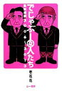 ブックオフオンライン楽天市場店で買える「【中古】 でじゃぶーな人たち 風刺漫画2006‐2013 /壱花花【著】 【中古】afb」の画像です。価格は110円になります。