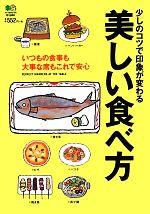 【中古】 少しのコツで印象が変わる美しい食べ方 いつもの食事も大事な席もこの一冊で安心 /エイ出版社(その他) 【中古】afb