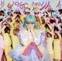 【中古】 ゆめのはじまりんりん(初回限定盤)(DVD付) /きゃりーぱみゅぱみゅ 【中古】afb