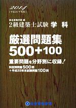 【中古】 2級建築士試験学科厳選問題集500+100(平成26年度版) /総合資格学院【編】 【中古】afb