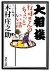 【中古】 大相撲行司さんのちょっといい話 双葉文庫/三十六代木村庄之助【著】 【中古】afb