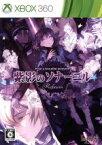 【中古】 紫影のソナーニル Refrain −What a beautiful memories− /Xbox360 【中古】afb
